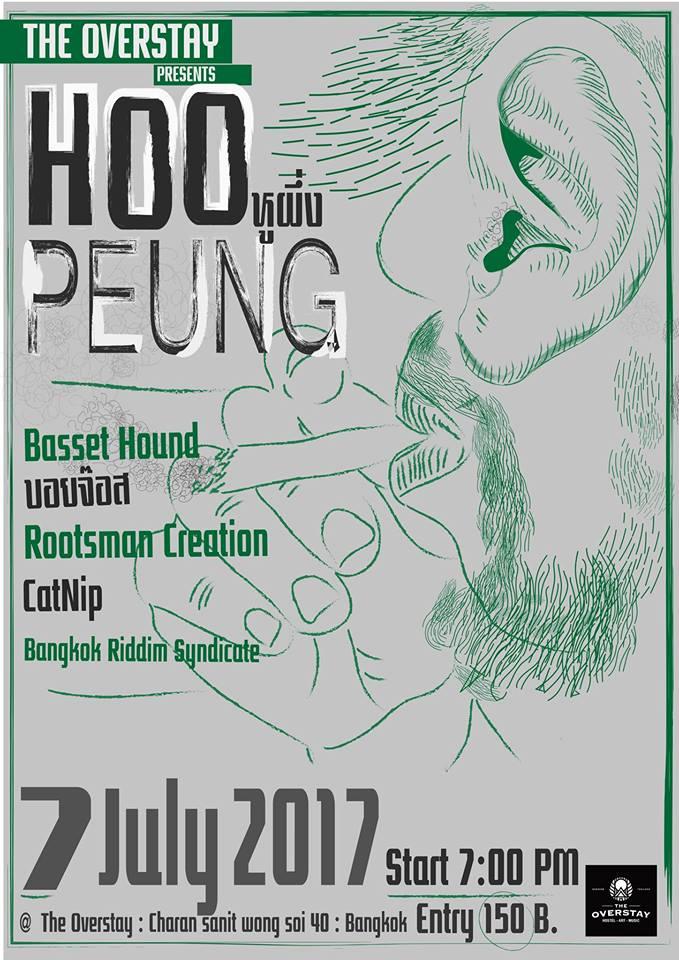 Hoo Pueng